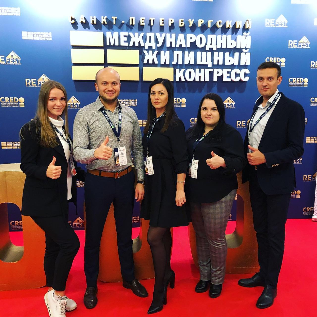 Международный жилищный конгресс